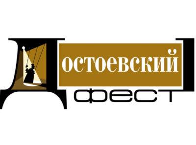 ДОСТОЕВСКИЙ ФЕСТ